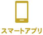 スマートアプリ