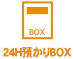 24H預りBOX